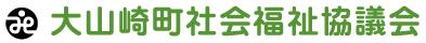 大山崎町社会福祉協議会