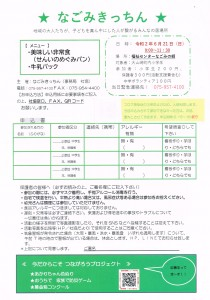 nagomi20200620200617